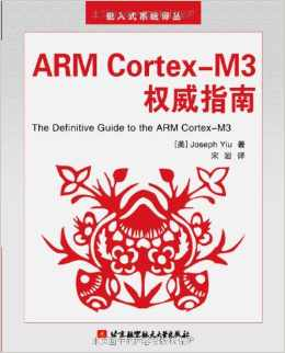 The definitive Guide to the ARM Cortex-M3 book cover
